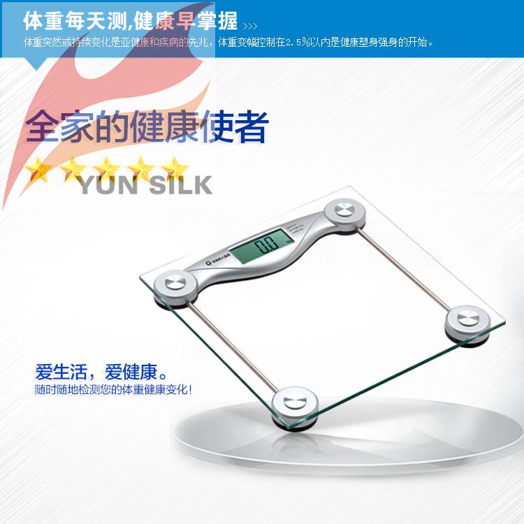 香山 电子人体秤